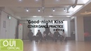 [Special Clip] 김동한(KIM DONG HAN) - 'Good-night Kiss' COVER DANCE PRACTICE (원곡: 전효성)