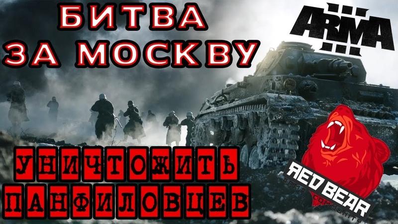 Давим панфиловцев. Битва за Москву. Iron Front Red Bear Arma 3. Стоять насмерть.