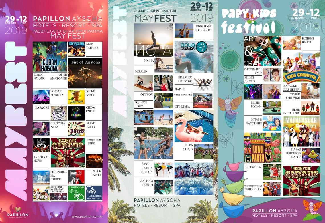 Летние развлекательные программы в отеле Papillon Ayscha