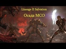 Lineage II Salvation Airin Осада МСО
