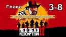 Red dead redemption 2 PS4 прохождение от первого лица ГЛАВА 3-8 История настоящей любви