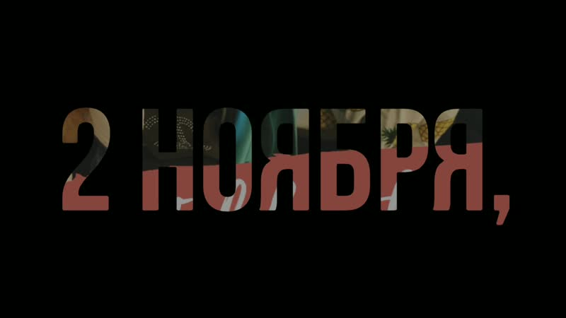 Заўтра ПДМ 2018