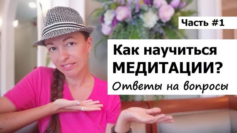 КАК научиться МЕДИТАЦИИ? Ответы на ваши ВОПРОСЫ 1 Мария Соколова