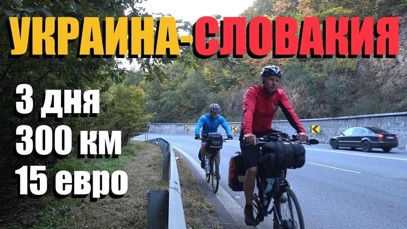 Велопоход. На туринге в Европу за 15 ЕВРО! 300км за 3 дня.