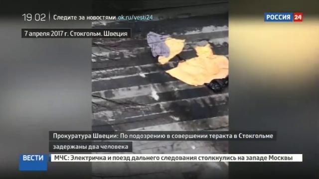 Новости на Россия 24 • Арестован второй подозреваемый в стокгольмском теракте