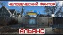 FALLOUT 4. ЧЕЛОВЕЧЕСКИЙ ФАКТОР. АЛЬЯНС