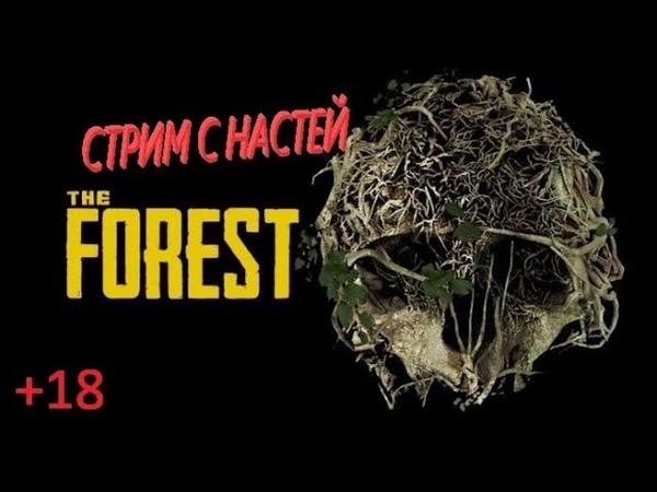 Стрим The Forest ВЫЖИВАНИЕ С НАСТЕЙ В АДУ КАНИБАЛОВ