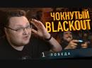 ЧОКНУТЫЙ BLACKOUT 🤪 ВЗЯЛИ ТОП-1