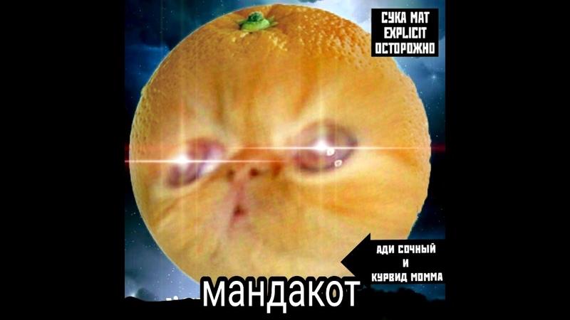 ади сочный и курвид момма - ДАФНА И СИСИ (feat. Lil shish)