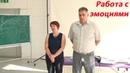 Презентация семинара по психокинезиологии - разговор с мозгом. Кинезиология, прикладная кинезиология
