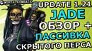 ДЖЕЙД ДЕНЬ МЕРТВЫХ ОБЗОР ПАССИВКА СКРЫТОГО ПЕРСОНАЖА Mortal Kombat X mobileios