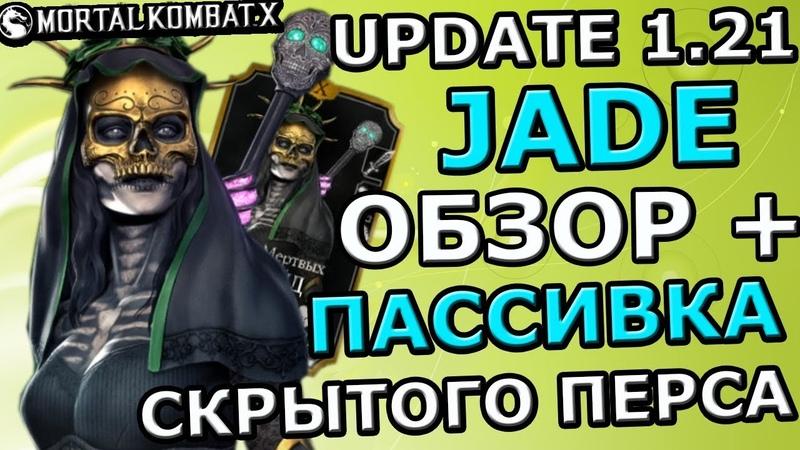 ДЖЕЙД ДЕНЬ МЕРТВЫХ ОБЗОР | ПАССИВКА СКРЫТОГО ПЕРСОНАЖА | Mortal Kombat X mobile(ios)