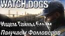 Тайны Блюм и Набор Фолловеров. Watch dogs 2