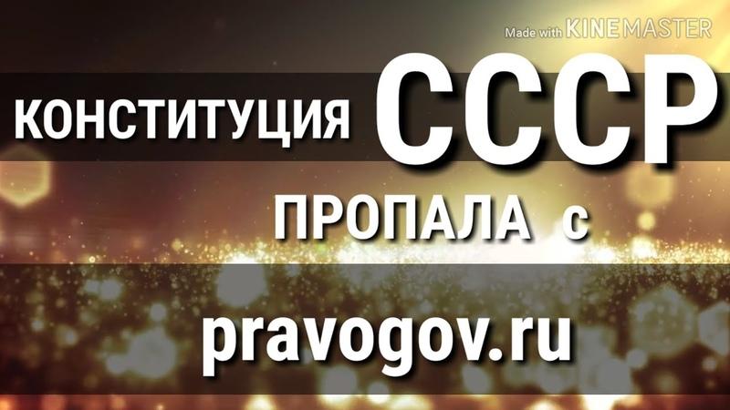 Конституцию СССР 1977 года удалили с правительственного портала pravogov.ru.