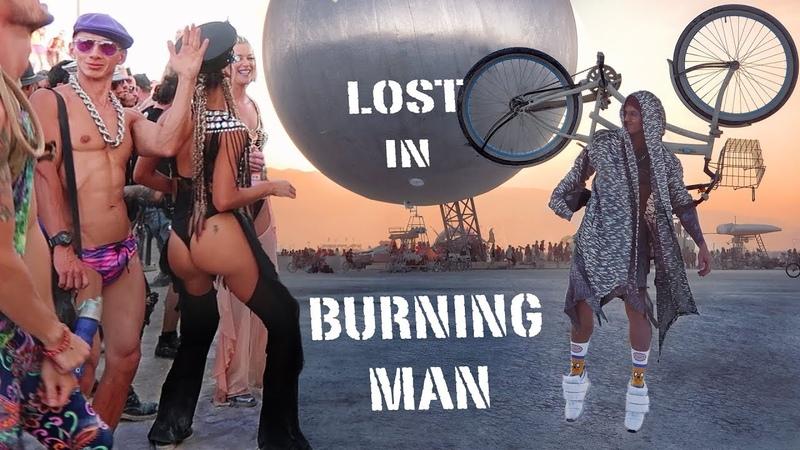 Увидеть Burning Man и Потеряться