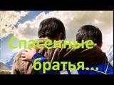 Спасенные братья - Христианский Рассказ