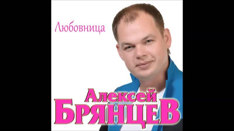 [v-s.mobi]Алексей Брянцев - Любовница ПРЕМЬЕРА 2018!