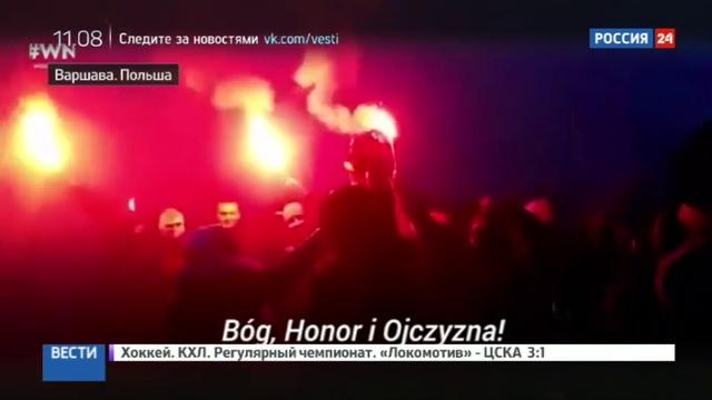 Новости на Россия 24 • Киев готовит ноту протеста после сожжения украинского флага поляками