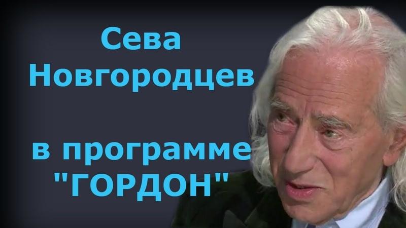 Сева Новгородцев ГОРДОН 2018