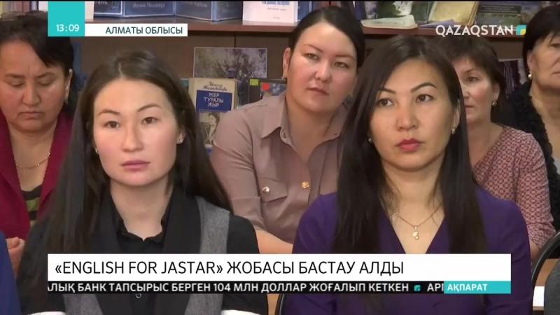 Алматы облысында English for Jastar жобасы бастау алды