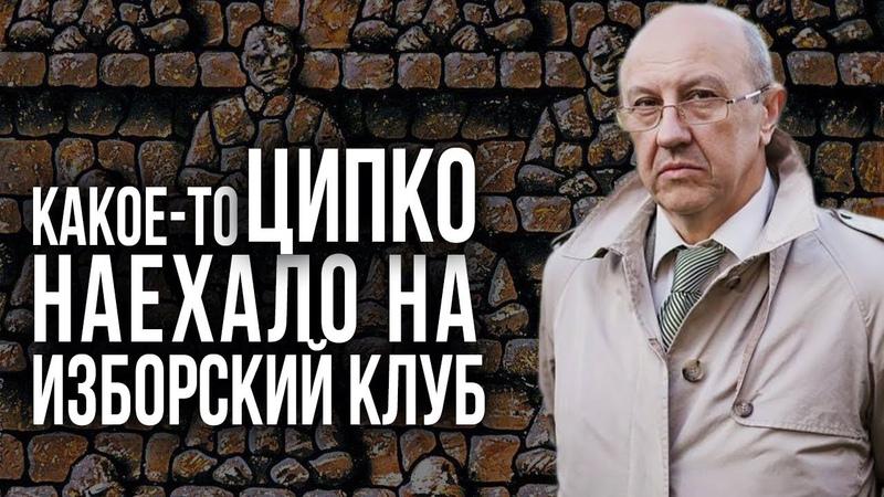 Андрей Фурсов. Партийный перевёртыш призывает к покаянию