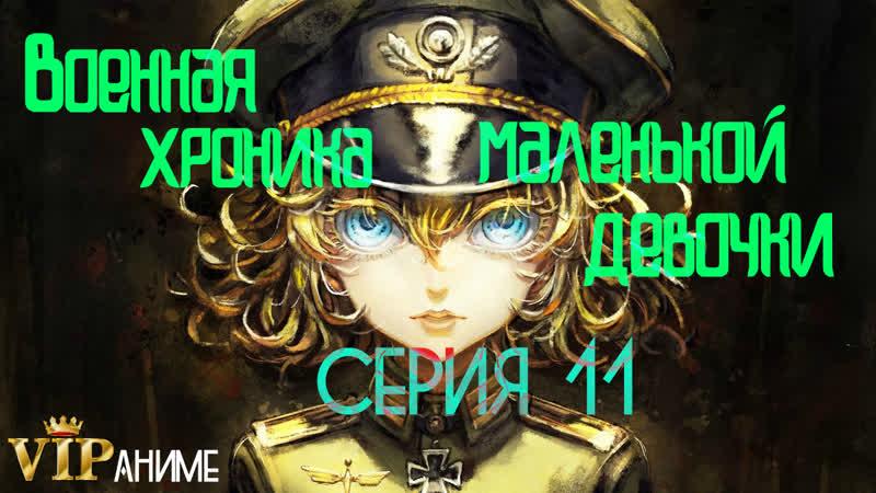 Военная хроника маленькой девочки Youjo Senki 幼女戦記 - серия 11