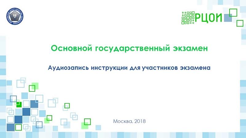 Аудиоинструкция для участников ОГЭ 05-03-2018