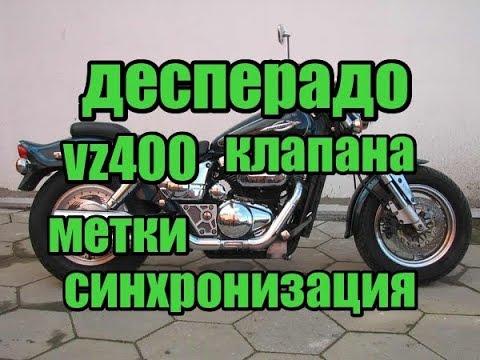 Сузуки десперадо 400 синхрон чистка карбов, регулировка зазоров, метки. Suzuki Desperado VZ400