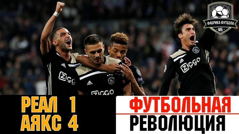 Аяяяякс Реал унижен Футбол победил но ненадолго Реал Аякс