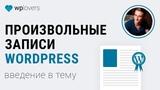 Введение в произвольные записи WordPress. Плагины Custom Post Type UI, Toolset Types, Pods