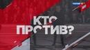 Кто против? Ток-шоу с Сергеем Михеевым 18.07.2019