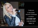 Слайд-шоу от Михаила Трофимова с концерта Ксении Чер в Арбат 13
