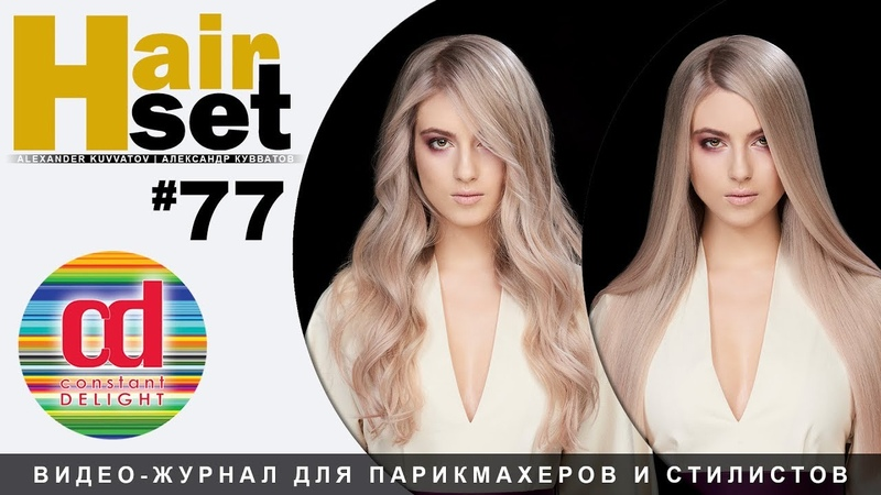 HAIR SET 77 Dim-Out 4 методом AirTouch