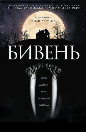 Бивень (Tusk, 2014): Всё о фильме на ivi