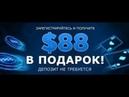 Бездепозитный бонус 888 poker 888poker скачать на андроид