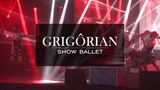Шоу балет Grigorian Паук Spider Show show ballet