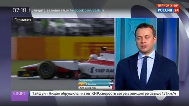 Новости на Россия 24 • Сергей Сироткин стал лидером после семи этапов GP2 Series