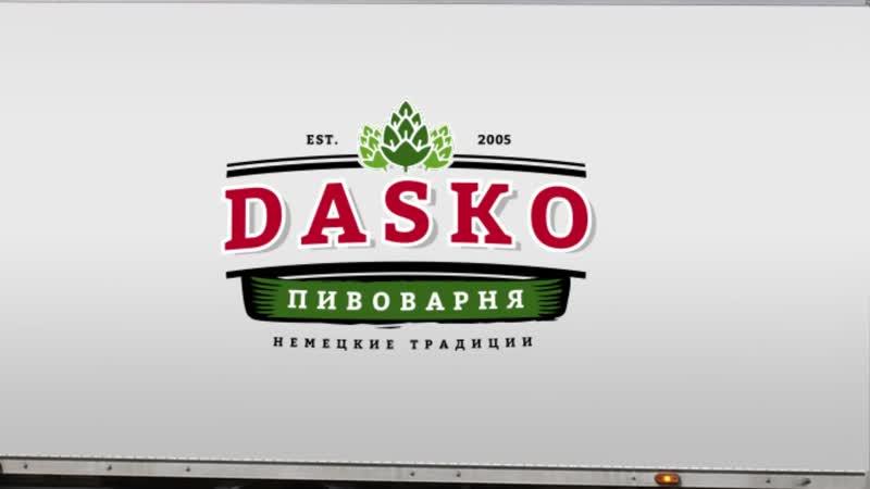 Логотип пивоварни Dasko от BezNebes