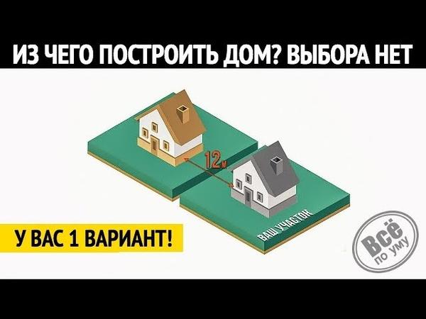 Из чего построить дом Выбора нет Все по уму