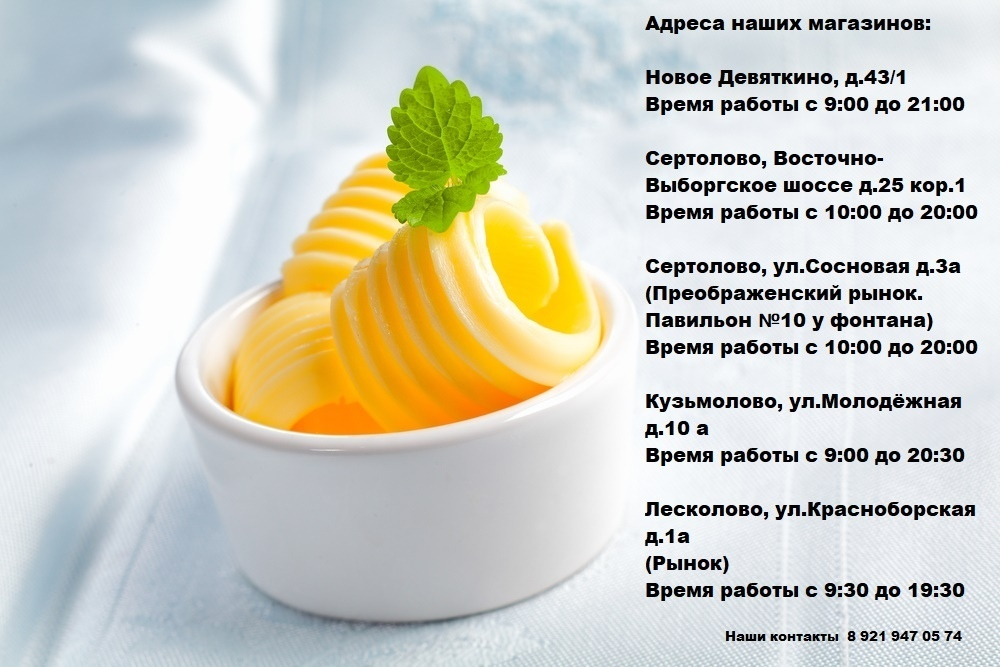 Вологодские продукты у Вашего дома!