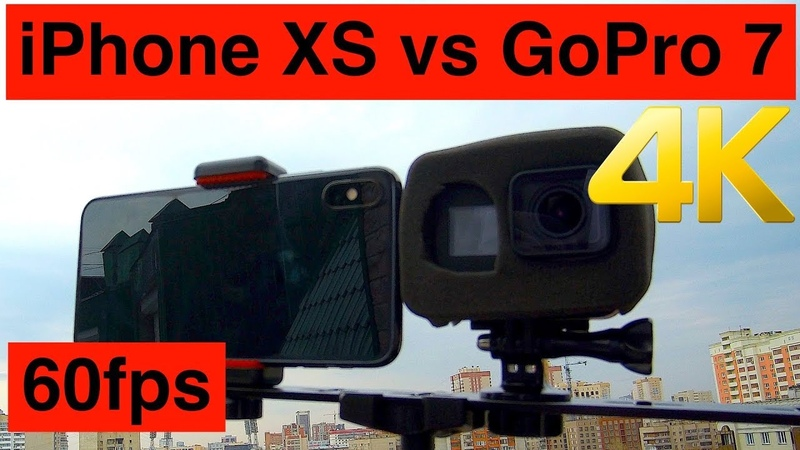 IPhone Xs vs GoPro 7 4K 60fps Стабилизация