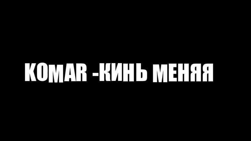KOMAR - КИНЬ МЕНЯ (Gone.Fludd Remix)