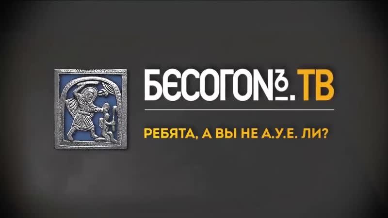 БесогонTV «Ребята, а вы не А.У.Е. ли»
