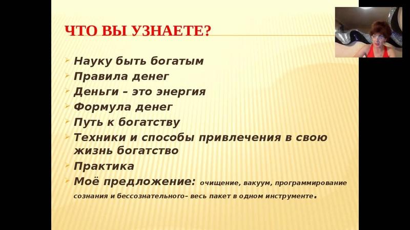 Светлана Балабуюк Код Богатства Программирование ДНК на привлечение изобилия 29 06 16