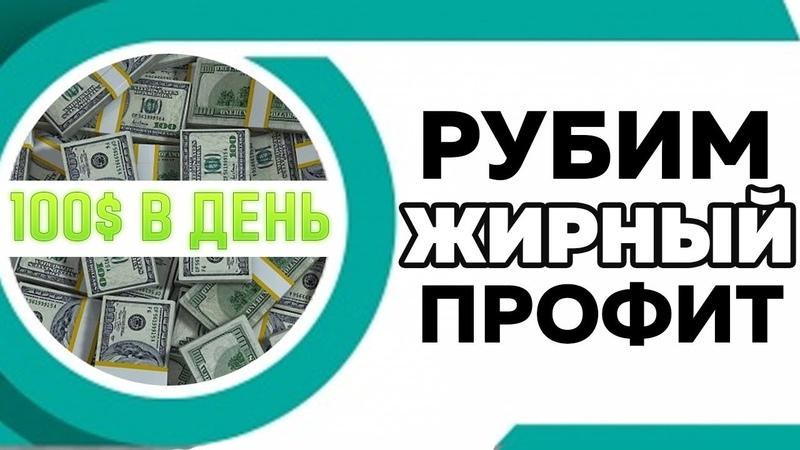 РУБИМ ЖИРНЫЙ ПРОФИТ 100$ В ДЕНЬ НА ИНВЕСТИЦИЯХ