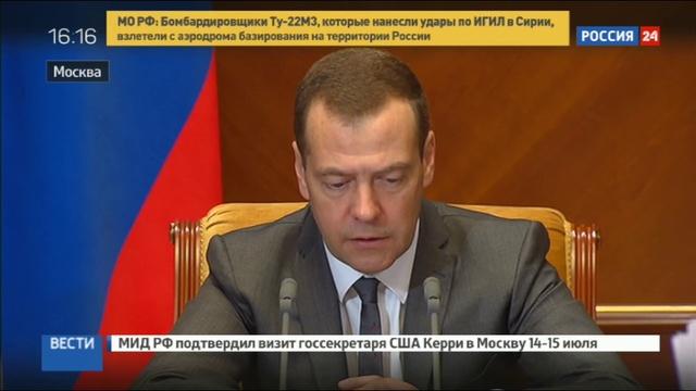 Новости на Россия 24 • Медведев: падение экономики и инфляция замедлились