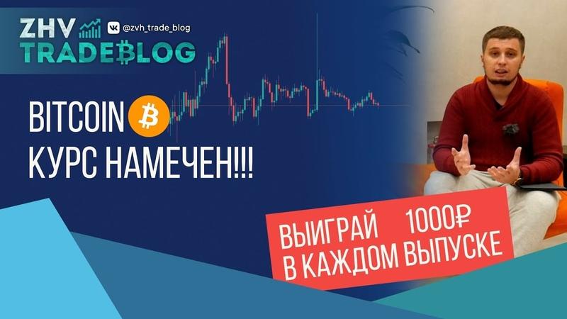 Биткоин- курс НАМЕЧЕН . 1000 ₽ в КАЖДОМ выпуске. Bitcoin, Bitcoin gold, Stellar Lumens.