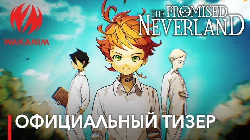 The Promised Neverland | Официальный тизер [русские субтитры]