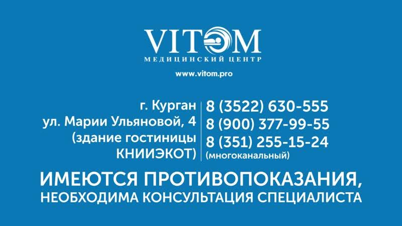 VITOM Курган 55 sec