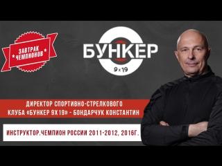 Директор Спортивно-стрелкового клуба «Бункер 9X19» - Бондарчук Константин Владимирович.